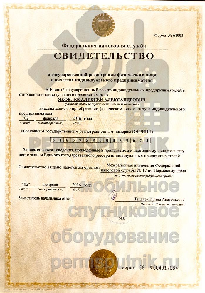 Свидетельство а регистрации ип документы регистрация ооо внесение изменений в егрюл